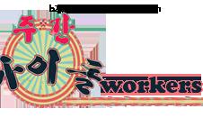 https://b2barabfans.files.wordpress.com/2015/07/workers.png?w=593